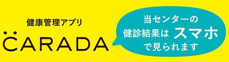 健康管理アプリCARADA